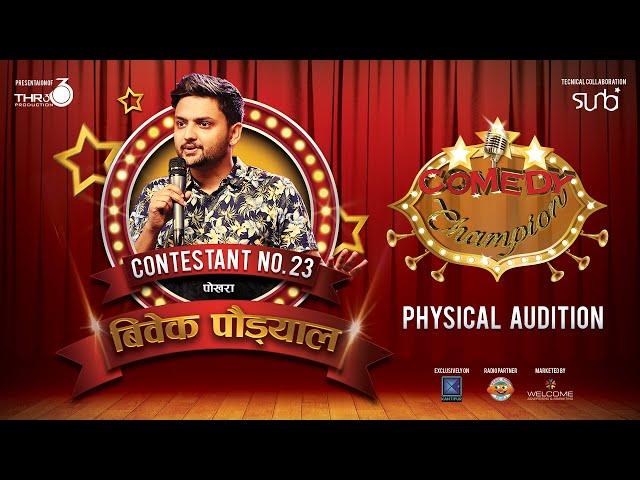 Comedy Champion - Physical Audition (Vivek Paudel, Pokhara) thumbnail