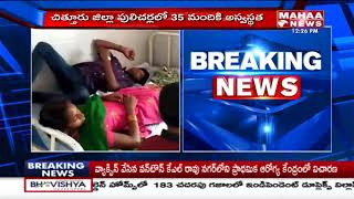 Breaking News:చిత్తూరు జిల్లా పులిచర్లలో 35 మందికి అస్వస్థత