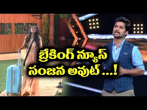 Breaking News : Sanjana Anne Got Eliminated | Bigg Boss 2 Epsiode 9 Telugu | YOYO Cine Talkies