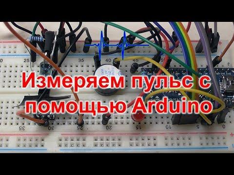 Измеряем пульс с помощью Arduino