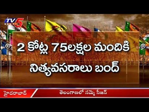 తెలంగాణ సర్కారుకు సమ్మె టెన్షన్..! | Political Junction | TV5 News