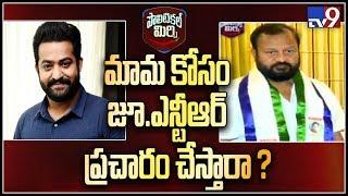 Political Mirchi : మామ కోసం జూ ఎన్టీఆర్ ప్రచారం చేస్తారా? - TV9