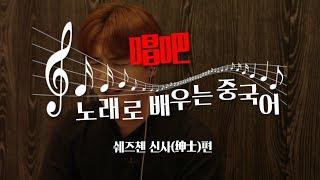 [노래로 중국어배우기] 호소력 짙은 음색을 가진 가수 쉐즈첸(薛之谦)의 '션스(绅士)'로 중국어공부 하기!