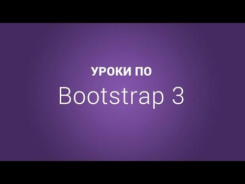 Уроки по Bootstrap 3   #11 Создание вкладок (tabs)