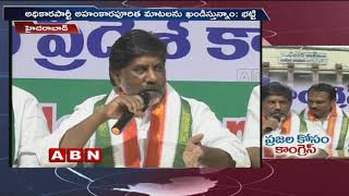 Bhatti VIkramarkha Clarifies Fake Issues Over T Congress Leaders Joining TRS party