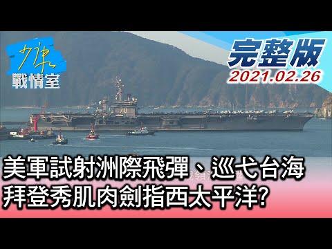 台灣-少康戰情室-20210226 2/3 美軍試射洲際飛彈、巡弋台海 拜登秀肌肉劍指西太平洋?