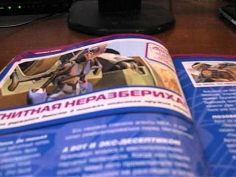 Журнал трансформеры прайм 17 выпуск