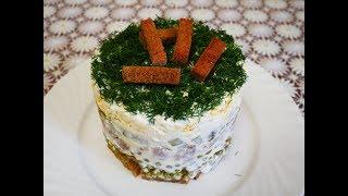Готовим с ЛЮБОВЬЮ Салат НА ТРАВЕ ДРОВА Салат на праздничный стол Салат рецепт салат на праздник