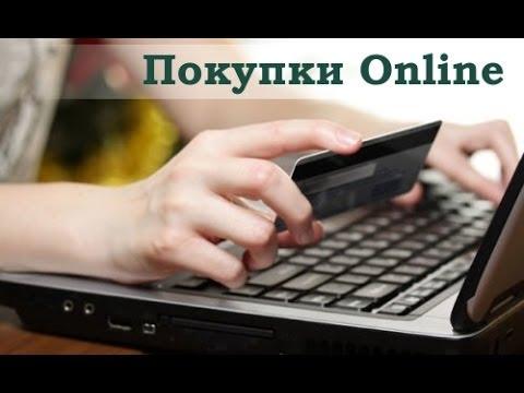 Как делать покупки через интернет / Пошаговая инструкция - YouTube