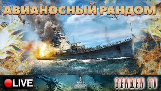 НА ВСТРЕЧУ ВЕТРУ!  НА TENKENTV / WORLD OF WARSHIPS