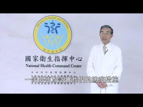 台灣-防疫大作戰-0031- 防疫不鬆懈 口罩保健康 台語