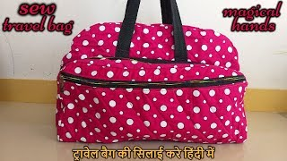 How to make travel bag from fabric | How to sew travel bag with fabric - By magical hands