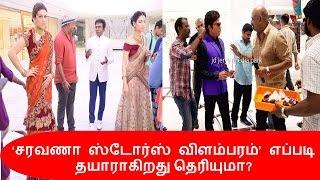 'சரவணா ஸ்டோர்ஸ் விளம்பரம்' எப்படி தயாராகிறது பாருங்கள்? | Kollywood Tamil News Tamil Cinema New