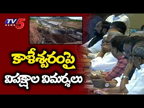 TJAC Conducts Round Table Meet On Kaleshwaram Lift Irrigation Project | TV5 News