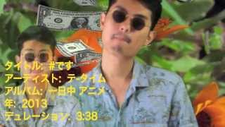 T-TIME - #DESU (OFFICIAL MUSIC VIDEO)