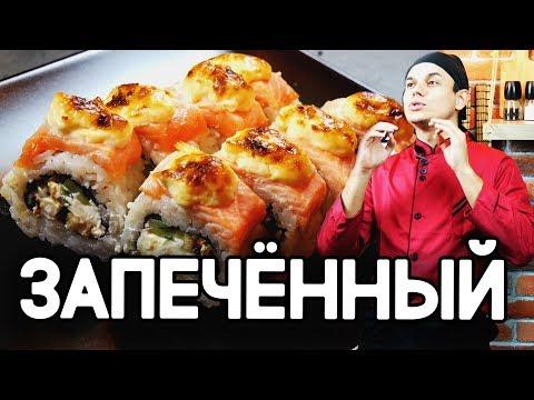 Запечённый ролл с лососем и угрём. Рецепт ролла. Sushi Roll