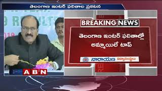 Telangana Board Declared Intermediate 1st Year and 2nd Year Results