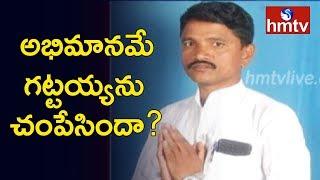 అభిమానమే గట్టయ్యను చంపేసిందా ? | TRS Chennur MLA Nallala Odelu Follower | hmtv