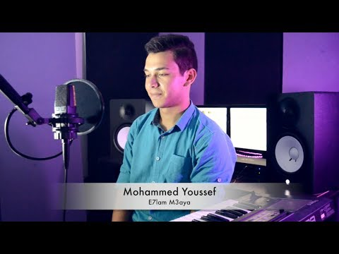 E7lam ma3aya - Mohamed youssef | محمد يوسف - احلم معايا ( Cover )