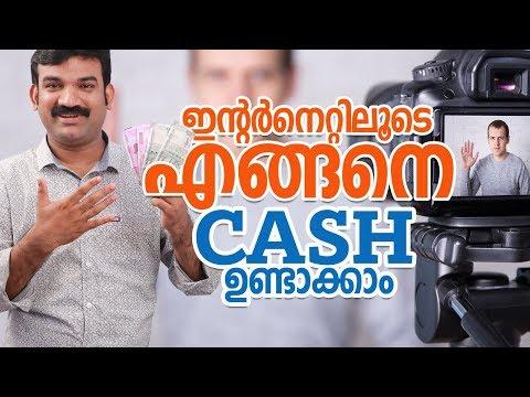 ഇന്റർനെറ്റിലൂടെ  എങ്ങനെ  ക്യാഷ്  ഉണ്ടാക്കാം-How to earn Money from Internet Malayalam