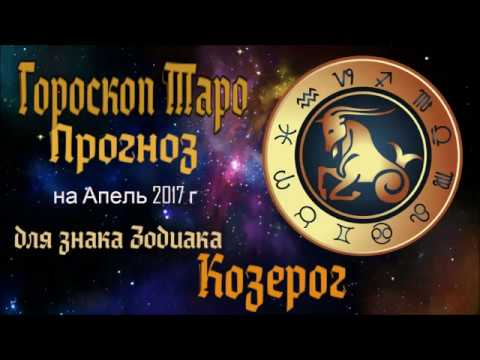 Козерог  гороскоп на неделю  1001 ГОРОСКОП