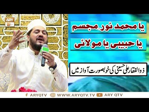 Ya Muhammad Noor-e-Mujassam By Zulfiqar Ali Hussaini