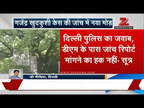 You have no jurisdiction to probe farmer's suicide, Delhi Police tells DM