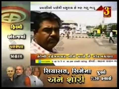Sting Operation at Ahmedabad Airport by Sandesh News