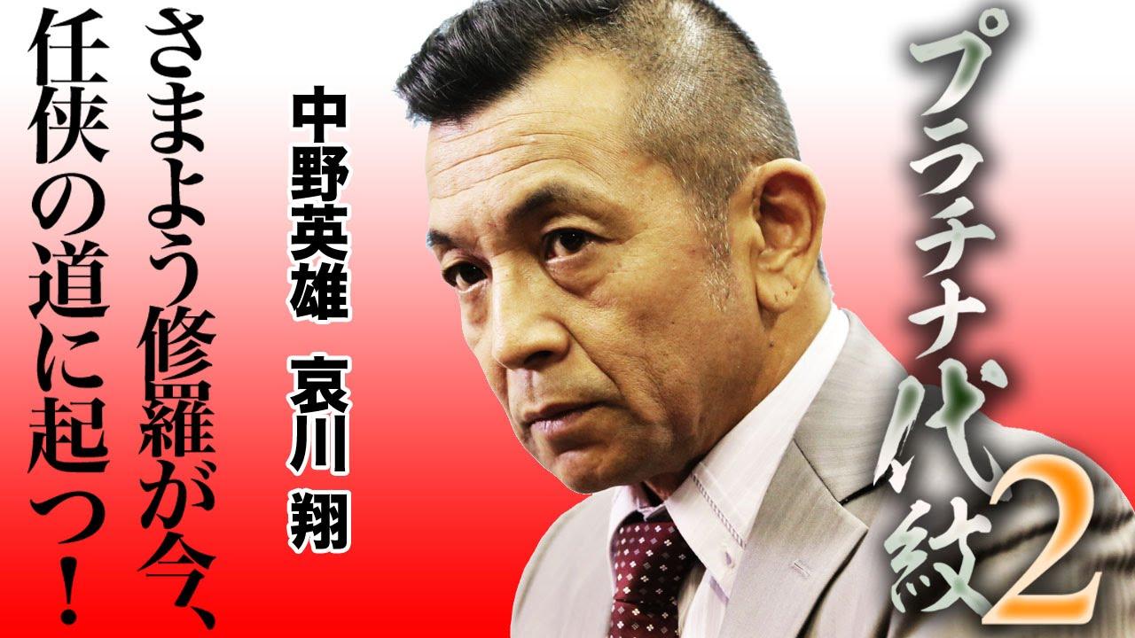 中野英雄の画像 p1_36