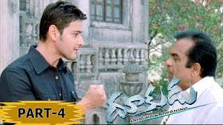 Dookudu Telugu Movie Part 4  Mahesh Babu Samantha
