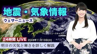 【LIVE】 最新地震・気象情報 ウェザーニュースLiVE (2018年11月13日)
