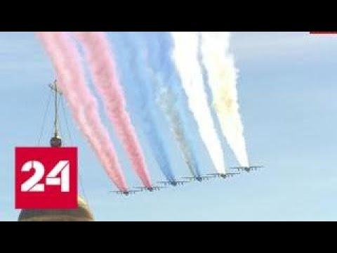 Воздушный парад: в небо над Москвой поднялись 75 самолетов и вертолетов - Россия 24