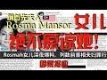 【拿汀罗斯玛 Rosma Mansor】马来西亚前首先夫人 竟被女儿【阿兹琳】爆料! 原来妈妈是怎么。。。真令人无法自语