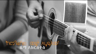 Zema for Christ new song 2018
