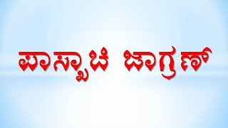 Mangalore Konkani Hymns | Psalms - Keertana | Holy Saturday - Paskachi Jagran