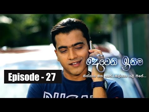 Deweni Inima | Episode 27 14th March 2017