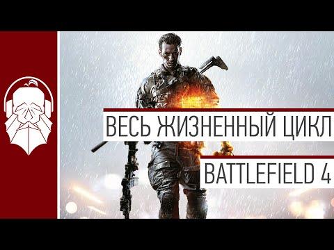 Battlefield 4 | Весь жизненный цикл