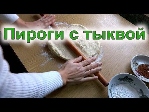 Пироги с тыквой из слоеного теста