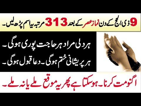 9 Zil Hajj ky din ko Har Murad pori hone ka amal | 9 Zil Hajj ka Wazifa  | Zil Hajj 2019