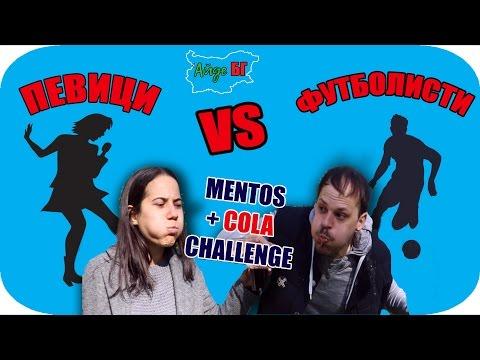 ПЕВИЦИ VS ФУТБОЛИСТИ (Mentos + Cola) Challenge
