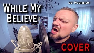 While My Believe 💪😬  COVER 🎸 by Pushnoy!