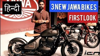 2018 Jawa, Jawa 42, Perak Bikes - First Look | Hindi