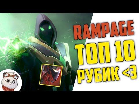 ДОТА 2 RAMPAGE ТОП 10 - РУБИК РУБИТ С ТОПОРА