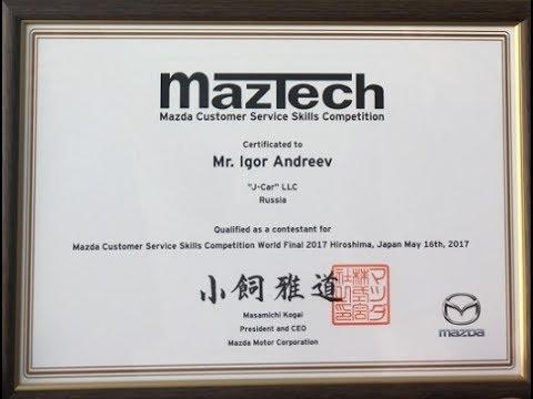 MazTech 2017