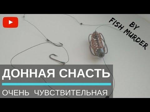 уловистые фидерные оснастки видео