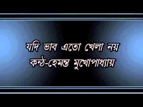 Jadi Bhabo Eto Khela Noy........Hemanta Mukhopadhyay