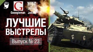 Лучшие выстрелы №23 - от Gooogleman и Johniq [World of Tanks]