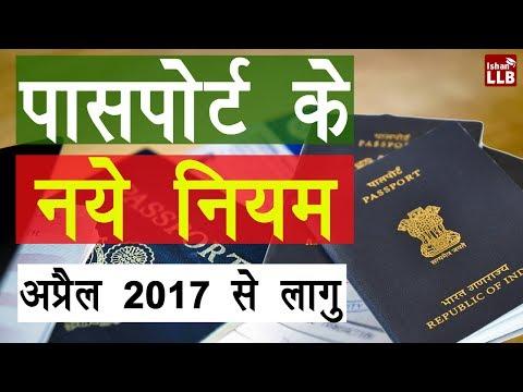 Passport New Rules August 2017   Must Watch [Hindi]