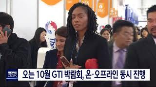 제8회 GTI 박람회, 온라인과 현장박람회 동시 진행