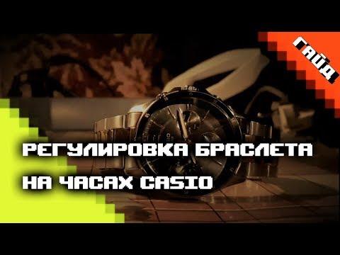 Как уменьшить браслет на часах Casio